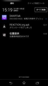 Screenshot_2015-11-06-15-19-13